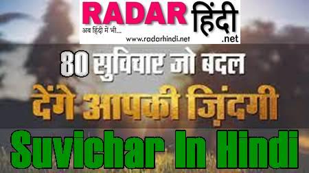 Suvichar In Hindi