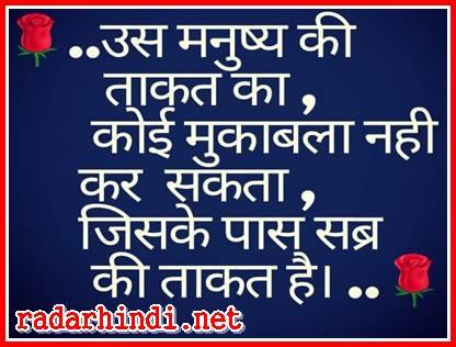 Suvichar In Hindi With Photo