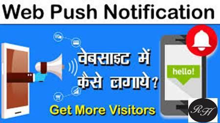 Web Push Notifications WordPress Me Kaise Lagaye