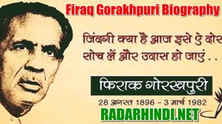 Firaq Gorakhpuri Biography In Hindi