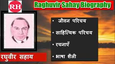 Raghuvir Sahay In Hindi