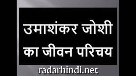 Umashankar Joshi Biography In Hindi