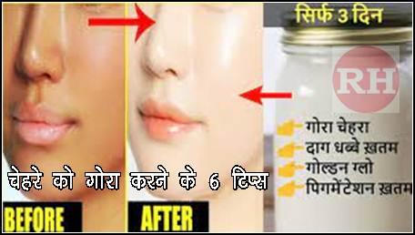 6 Important tips for glowing skin hindi