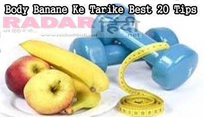 Body Banane Ke Tarike Best 20 Tips