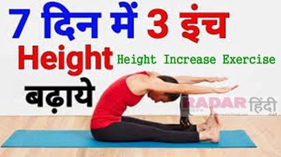 Height Badhane Ke Liye Exercise