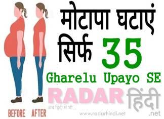 Motapa Kaise Ghataye Gharelu Upay