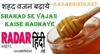 Shahad Se Vajan Kaise Badhaye