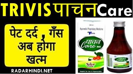 Pachan Shakti Badhane Ki Medicine