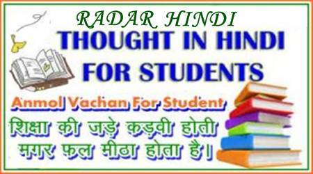 Anmol Vachan For Students
