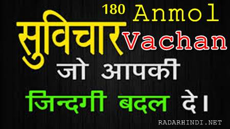 Anmol Vachan In Hindi