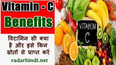Vitamin C In Hindi