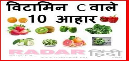 vitamin c ke fayde