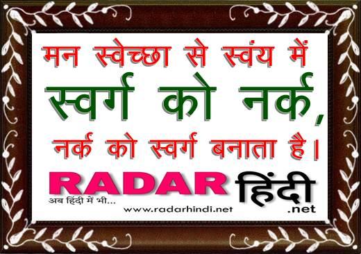Aaj Ka Suvichar Latest