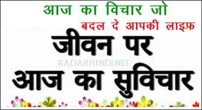 Aaj Ka Suvichar in Hindi With Image