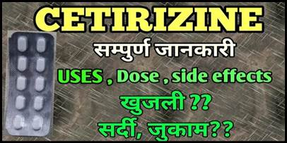 cetirizine tablet uses in hindi