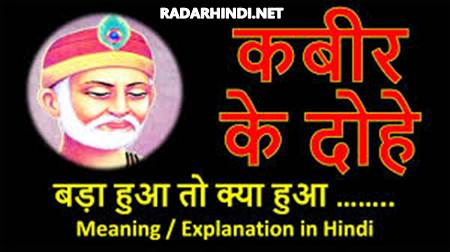 Kabir Das Ke Dohe with Meaning