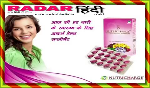 Nutricharge Women Tablet