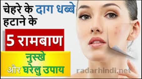 Gharelu Nuskhe for glowing face in hindi