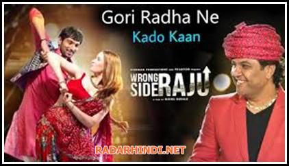Gori radha ne kalo kaan lyrics Kirtidan Gadhvi
