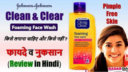 clean and clear face wash review in Hindi