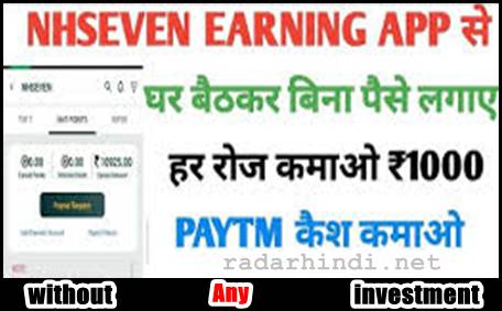 online money earning app without investment NHSEVEN