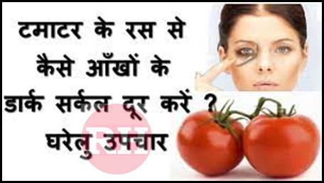 How to remove dark circles in hindi For Tomatoes