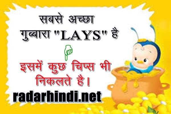 New jokes in hindi