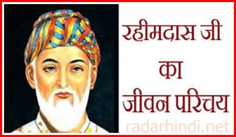 Rahim Das Biography in hindi