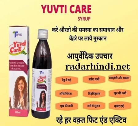ladies date problem in Hindi