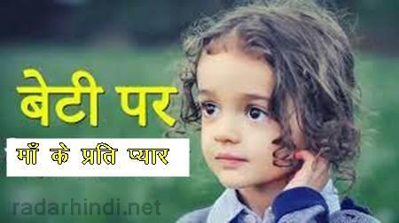 Maa Beti Ki Kahani Hindi Story