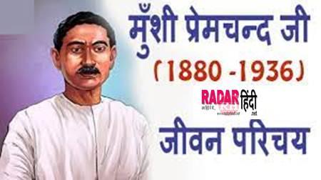 Premchand Ka Jivan Parichay
