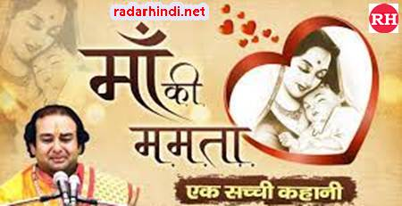 Quotes on maa in hindi