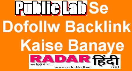 Public Lab Se High quality Backlinks free