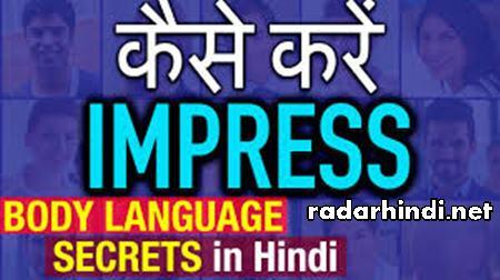 Body Language in hindi
