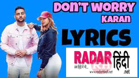 Dont Worry Punjabi Song Lyrics Karan Aujla