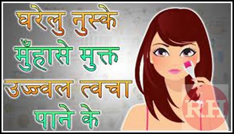 Homemade Beauty Tips For Pimples in Hindi