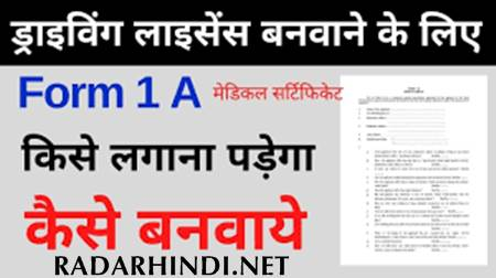 Medical Certificate In Form 1-A