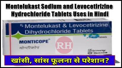Montelukast Sodium and Levocetirizine Hydrochloride Tablets Uses in Hindi