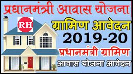 प्रधानमंत्री आवास योजना ग्रामीण सूची