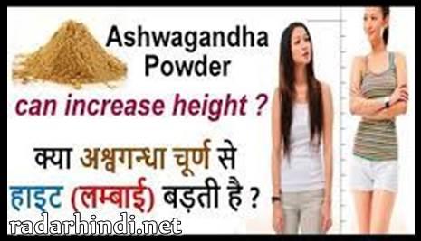 Ashwagandha Se Height Kaise Badhaye