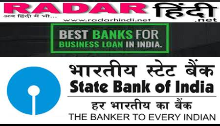 Best Bank for Business Loan in India