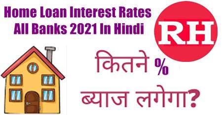 Home Loan Interest Rates All Banks 2021 In Hindi