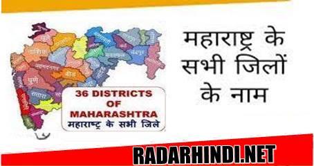 महाराष्ट्र में कितने जिले हैं