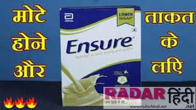 Mote Hone Ki Dawa Ensure Chocolate Powder