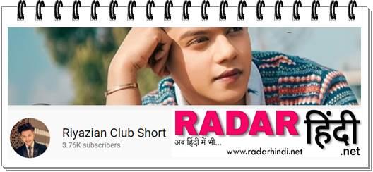Riyaz Aly Ki Youtube Id Riyazian Club Short