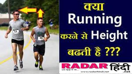 Running Se Height Kaise Badhaye