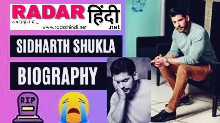 Sidharth Shukla Biography in Hindi