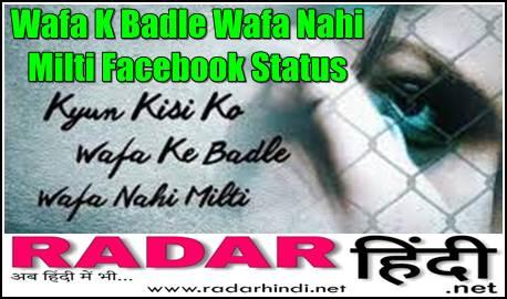 Wafa K Badle Wafa Nahi Facebook Status