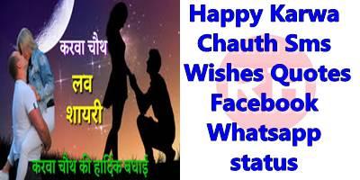 Happy Karwa Chauth Sms Hindi Karwa Chauth Shayari
